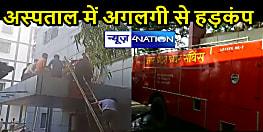 UTTAR PRADESH NEWS: हृदय रोग संस्थान के आईसीयू में लगी भीषण आग, 140 मरीजों को बचाया गया