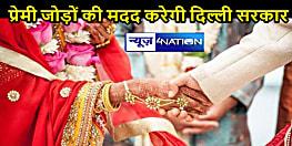 दिल्ली सरकार का यूपी-हरियाणा सरकार से उलट फैसला, प्रेमी जोड़ों के लिए बना रहे हैं 'सेफ हाउस'