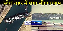 INTERNATIONAL NEWS: स्वेज नहर में 5 दिनों से फंसा है जहाज, अबतक की गई सारी कोशिशें नाकाम, भारतीय चालकों का दल चला रहा था जहाज