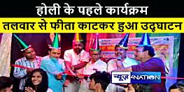 Holi News : 45 वाँ फरकिया स्टेट महामूर्ख सम्मेलन का हुआ आयोजन, तलवार से फीता काटकर कार्यक्रम का हुआ उद्घाटन