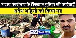 पटना के दियारे में लुंगी गंजी पहनकर पुलिस ने की छापेमारी, अवैध शराब भट्ठियों को किया नष्ट