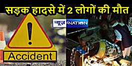 BIHAR NEWS: तेज रफ्तार ट्रक और ऑटो की टक्कर में 2 लोगों की दर्दनाक मौत, ग्रामीणों ने सड़क जामकर किया हंगामा