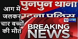 BREAKING NEWS :  शार्ट सर्किट से झोपड़ी में लगी भीषण आग में चार बच्चों की मौत, इलाके में हड़कंप