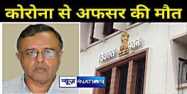 बिहार के उद्योग निदेशक की कोरोना से मौत, मंत्री शाहनवाज हुसैन ने जताया शोक