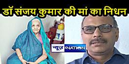 बिहार के जाने-माने राजनीतिक विश्लेषक डॉ संजय कुमार की मां का 80 साल की उम्र मे निधन