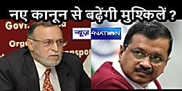 DELHI NEWS: दिल्ली में सियासी उठापटक, वहां अब LG ही सर्वोपरि, हर निर्णय से पहले लेनी होगी उनकी मंजूरी