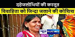 दहेजलोभियों ने विवाहिता को जिन्दा जलाने का किया प्रयास, अस्पताल में चल रहा है इलाज