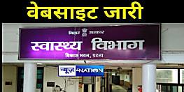 बिहार के निजी-सरकारी अस्पतालों में बेड-ऑक्सीजन की जानकारी के लिए वेबसाइट जारी, यहां क्लिक कर देखें....