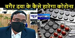 BIHAR NEWS: इस जिले में कोरोना मरीजों को नहीं दी जा रही पूरी दवाएं, जिंक टैबलेट के लिए भटक रहे मरीज