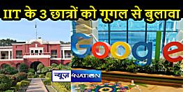 POSITIVE NEWS: आईआईटी धनबाद के 3 छात्रों को आया गूगल से ऑफर, कैंपस प्लेसमेंट में मिला बड़ा पैकेज