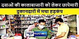 दवाओं की कालाबाजारी को लेकर औषधि विभाग ने की छापेमारी, कई दुकानदारों पर होगी कार्रवाई