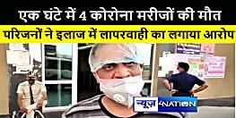 मधेपुरा में स्वास्थ्य व्यवस्था की खुली पोल, इलाज के अभाव में एक घंटे में 4 कोरोना मरीजों की गयी जान