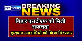बिहार एसटीएफ को मिली सफलता, मधेपुरा के कुख्यात मनीष और हिमांशु को किया गिरफ्तार