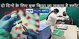 JHARKHAND NEWS: 18 प्लस वैक्सीनेशन के लिए बुक करे स्लॉट, 29 व 30 मई के लिए बुक होगा स्लॉट