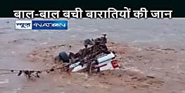 JHARKHAND NEWS: नदी में अचानक बढ़े पानी में फंसा वाहन, लोगों ने कूदकर बचायी जान, सभी जा रहे थे बारात