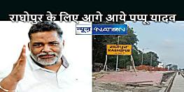 BIHAR NEWS: मंसूरपुर गांव के लिए आगे आये पप्पू यादव, राघोपुर विधानसभा क्षेत्र में पड़ता है मंसूरपुर