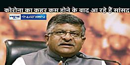 BIHAR NEWS: लंबे वक्त तक गायब होने के बाद आ रहे हैं पटना साहिब के सांसद, अब तक कर रहे थे वर्चुअल मीटिंग