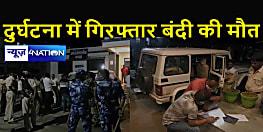 शराब तस्करों को गिरफ्तार कर ले जा रही पुलिस की गाड़ी को ट्रक ने मारी जोरदा टक्कर, एक बंदी की  मौत