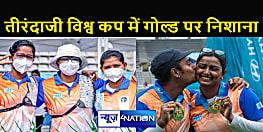 ओलंपिक से पहले मिली बड़ी कामयाबी : तीरंदाजी विश्व कप में झारखंड की बेटी ने किया कमाल, एक दिन में तीन गोल्ड पर किया कब्जा