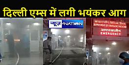 BREAKING NEWS : दिल्ली एम्स के इमरजेंसी वार्ड में लगी आग, एक दिन पहले तक पास के कमरे में भर्ती थे सीएम नीतीश