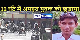 BREAKING NEWS : अपहरण के 12 घंटे बाद ही युवक को बरामद करने में कामयाब हुई पुलिस, बीती रात रेलवे क्रासिंग के पास से हुआ था किडनैप
