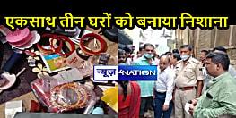 BIHAR CRIME: एक ही रात में मोहल्ले के तीन मकानों में सेंधमारी, लाखों का सामान लेकर लुटेरे फरार, पुलिस कर रही जांच