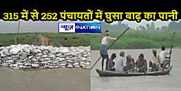 BIHAR NEWS: बाढ़ से बेहाल हुआ पश्चिम चंपारण, हजारों एकड़ में लगी फसल बर्बाद, लोग पलायन को मजबूर, नहीं मिली सरकारी मदद