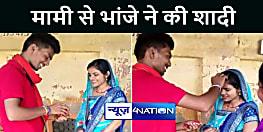 BIHAR NEWS : नई नवेली मामी को भांजे से हुआ इश्क, घर से भागकर कर ली शादी