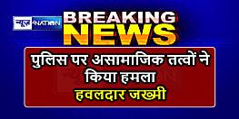 BIHAR NEWS : शराब को लेकर छापेमारी करने गयी पुलिस पर ग्रामीणों ने किया हमला, हवलदार गंभीर रूप से जख्मी