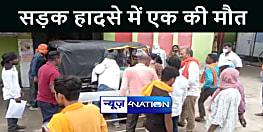 KAIMUR NEWS : ट्रक की चपेट में आये बाइक पर सवार चाचा भतीजा, एक की मौत, एक जख्मी