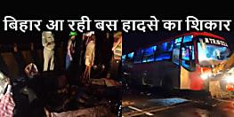 लुधियाना से बिहार आ रही बस यूपी में हुई दुर्घटना का शिकार, 18 लोगों की मौत