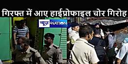पुलिस की गिरफ्त में आए हाईप्रोफाइल चोरों का गिरोह, सिर्फ बड़े घरों को बनाते थे निशाना, दस दिन पहले पूर्व मंत्री के घर में लगा चुके थे सेंध