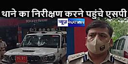 जब अचानक थाने की हालात जानने पहुंचे जिले के पुलिस कप्तान, ड्यूटी पर कार्यरत पुलिसकर्मियों में मच गया हड़कंप