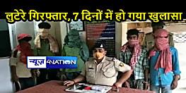 BIHAR CRIME: एक सप्ताह में पुलिस ने किया लूटकांड का खुलासा, 5 बदमाश गिरफ्तार, हथियार भी बरामद