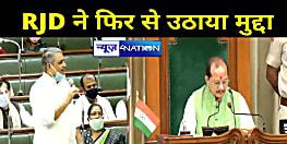 बिहार विस का तीसरा दिनः विपक्ष का तंज - ये जनता है सब जानती है, सरकार बोली- जनता दोनों का जानती है,आप क्या किये हैं सबने देखा है