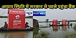 घर तक पहुंचा बैंकः बाढ़ प्रभावितों के लिए इस टेलीकॉम कंपनी ने बढ़ाया हाथ, नाव के जरिए पहुंचाई बुनियादी बैंकिंग सेवाएं