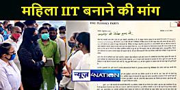 महिला प्रौद्योगिकी संस्थान दरभंगा के मूल स्वरुप को बचाने की कवायद, पुष्पम प्रिया चौधरी ने मुख्यमंत्री को लिखा पत्र