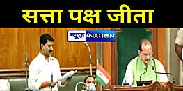 सत्ता पक्ष ने राज्यपाल के बजाए मुख्यमंत्री के नाम पर की वोटिंग, विपक्ष का संशोधन प्रस्ताव 21 मतों से गिरा