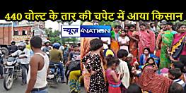 BIHAR NEWS: खेत पटवन के दौरान करंट की चपेट में आने से किसान की मौत, मुआवजे को लेकर लोगों ने किया NH जाम