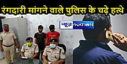BIHAR CRIME: छड़ व्यवसायी से 20 लाख की रंगदारी मांगने वाले दो आरोपियों को पुलिस ने किया गिरफ्तार