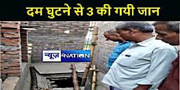 BIHAR NEWS : शौचालय की टंकी में दम घुटने से तीन की गयी जान, परिजनों में मचा कोहराम