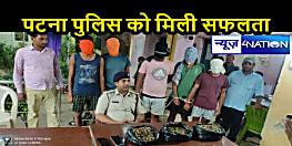 पटना में 5 लुटेरों को पुलिस ने लूटे हुए सामान के साथ किया गिरफ्तार, कई थानों की पुलिस को थी तलाश....