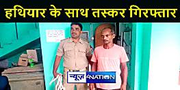 कैमूर पुलिस को मिली सफलता, हथियार के साथ शराब तस्कर को किया गिरफ्तार