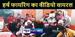 BIHAR NEWS : मुखिया के बाद पंचायत समिति सदस्य का हर्ष फायरिंग करते वीडियो वायरल, जांच में जुटी पुलिस