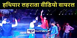 मुजफ्फरपुर में युवक का हथियार लहराते वीडियो वायरल, जांच में जुटी पुलिस