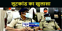 KATIHAR NEWS : बैंक कर्मी से लूटकांड का पुलिस ने किया खुलासा, हथियार और नगद के साथ एक आरोपी को किया गिरफ्तार