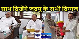 एक साथ जुटेंगे जदयू के दिग्गज : पार्टी की बैठक में शामिल होंगे सीएम नीतीश, ललन, आरसीपी और उपेंद्र कुशवाहा, अंदरुनी लड़ाई पर रहेगी सबकी नजर