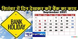 BANK HOLIDAYS: त्योहारों का महीना शुरू होते ही बैंकों में बढ़ेंगी छुट्टियां, अगले महीने 12 दिन बंद रहेंगे बैंक