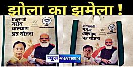 BJP में झोले का झंझटः सांसद-विधायक 'झोला' से कटा रहे कन्नी, 3 केंद्रीय मंत्री समेत 10 सांसद व 40 विधायकों ने PM मोदी की तस्वीर वाला 'बैग' नहीं छपवाया