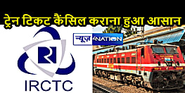 IMPORTANT NEWS: अब रेल टिकट कैंसिल कराने पर रिफंड की नहीं होगी चिंता, नई सर्विस के तहत मिलेगा 'इंस्टेंट कैशबैक'